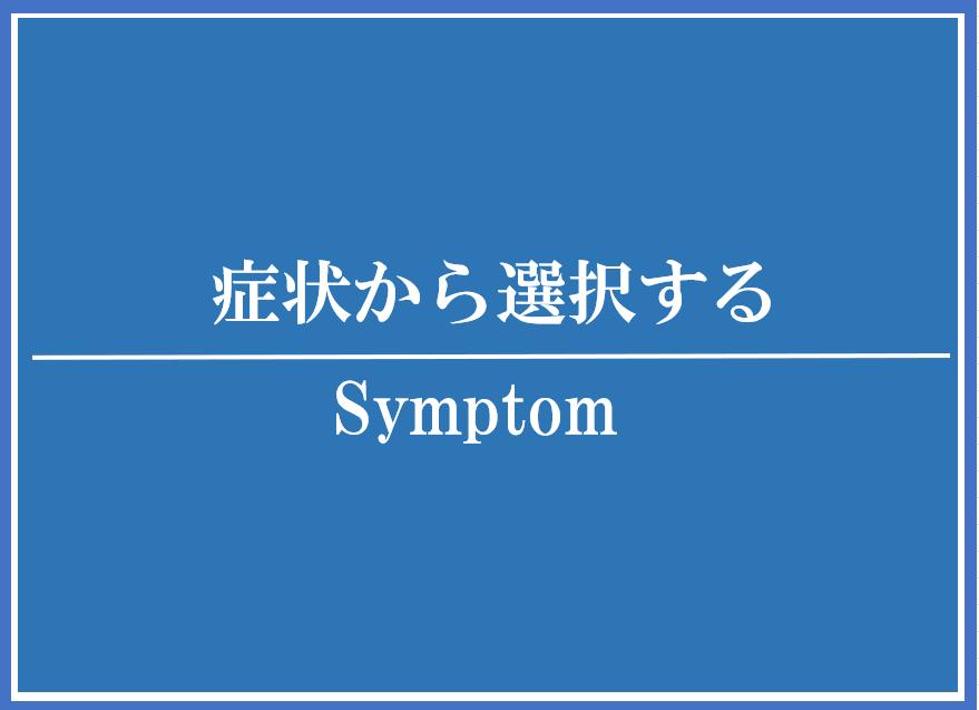 大阪北浜/淀屋橋心理カウンセリング TRINITY カウンセリングを大阪(北浜・淀屋橋)で